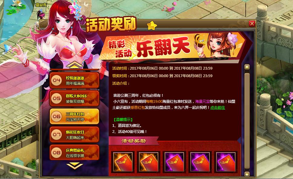 周年庆活动图.jpg